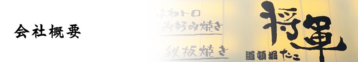 大阪 ミナミのたこ焼き屋【道頓堀 たこ将軍】:会社概要