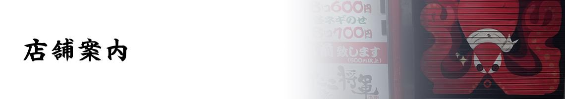 大阪 ミナミのたこ焼き屋【道頓堀 たこ将軍】:店舗案内